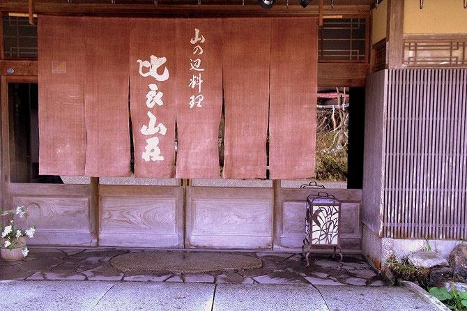 比良山荘の玄関。「山の辺料理 比良山荘」と染め抜いたのれんがかかっています。