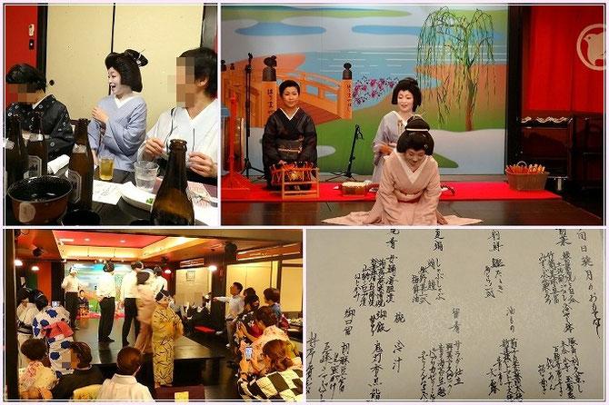 着付け夏季講習でのひとこま。高知の老舗料亭「濱長」さんでのお座敷遊びの様子です。