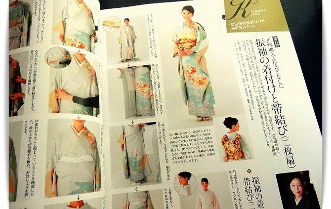 きものサロン2015年秋冬号。 森田空美先生の「振袖の着付けと帯結び」のページです。