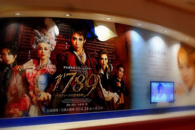 宝塚月組公演「1789」のポスター。マリーアントワネットがひときわ華やかです。