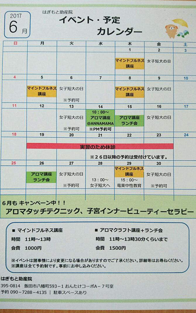 6月のイベント・予定カレンダー