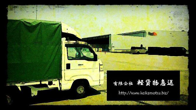 関西空港発着の軽貨物の緊急配送は、堺市の有限会社軽貨物急送にお任せ下さい。