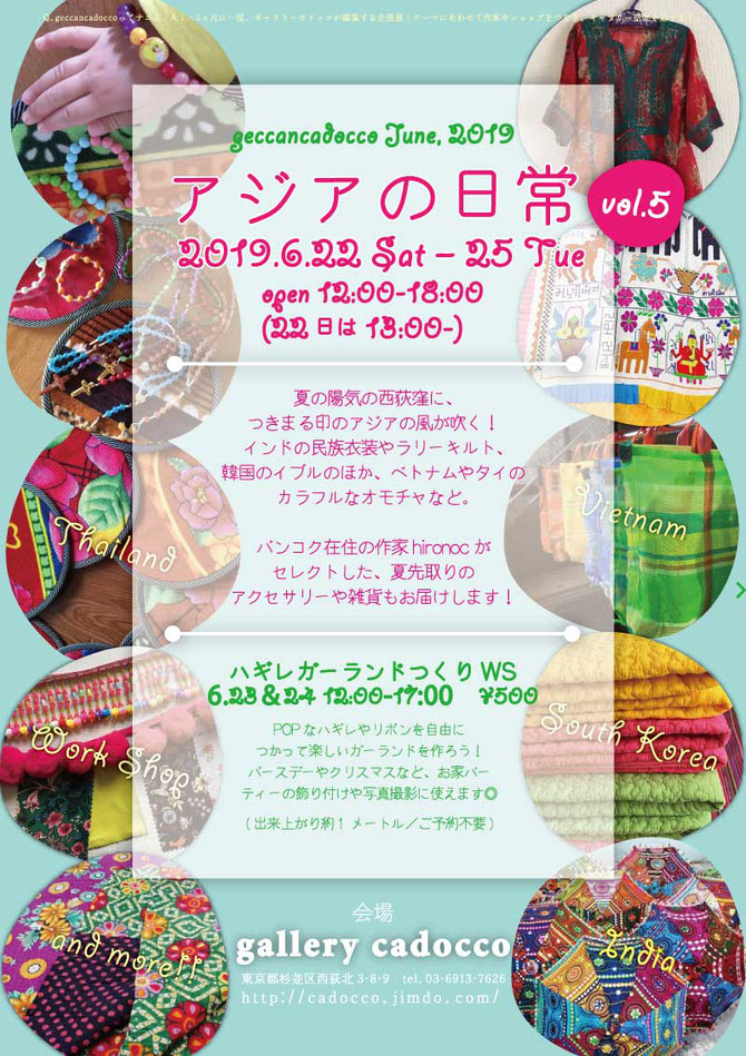 df8a5af19a3b5 アジアの日常with つきまる will be back! つきまる will be back!! 4月 ...