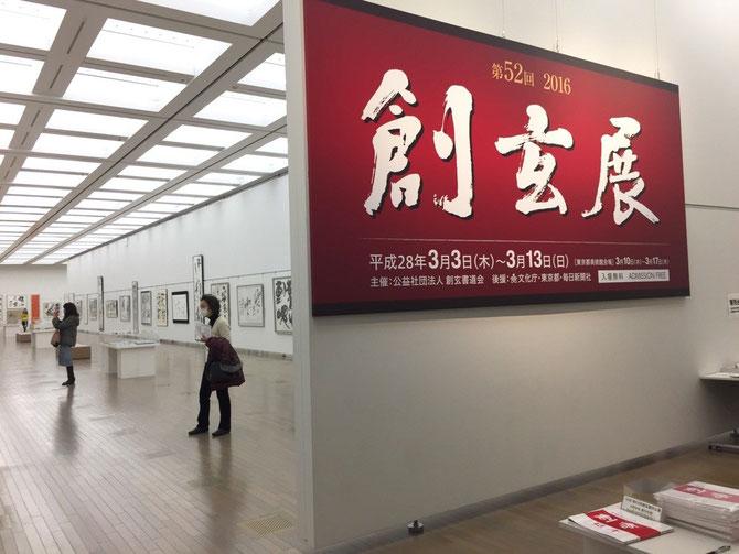 国立新美術館 創玄展入口