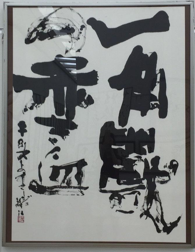 森岡静江 第67回毎日展作品