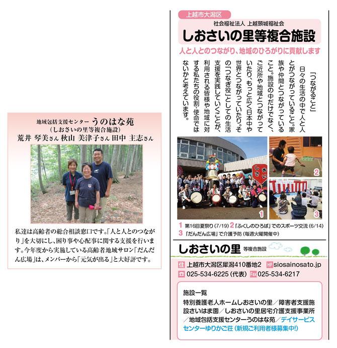 2014.8.9付『上越タイムス』別冊『介護特集』より