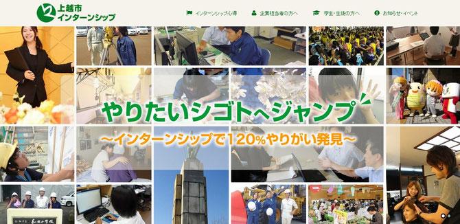 画像:「上越市インターンシップホームページ」より。クリックすると当サイト(http://www.j-internship.jp/)に移動します