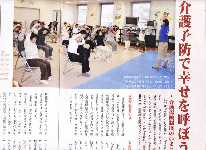 『広報じょうえつNo.980(平成26年11月1日発行)』で、だんだん広場での活動の様子が掲載されました