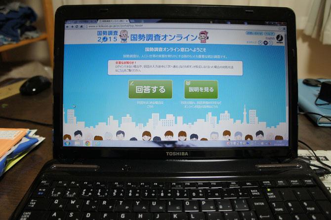 画像をクリックすると「国勢調査ホームページ(http://kokusei2015.stat.go.jp/index.html)に移動します