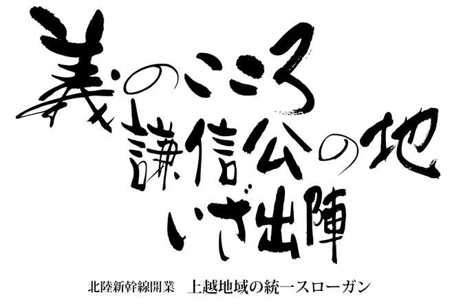 2015年3月14日、『北陸新幹線開業』。画像をクリックすると『越五の国』ホームページに移動します