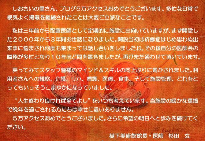 画像をクリックしていただくと「樹下美術館ホームページ(http://www.juca.jp/)」に移動します