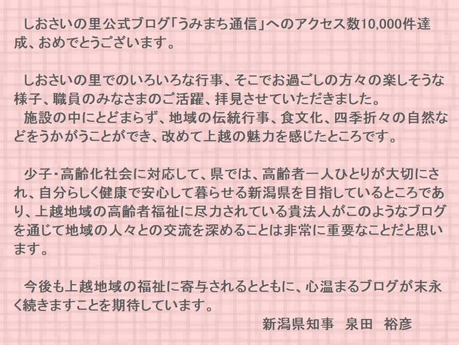 上記メッセージ画像をクリックすると、「新潟県知事公式ホームページ『海彦・山彦・裕彦』に移動します。