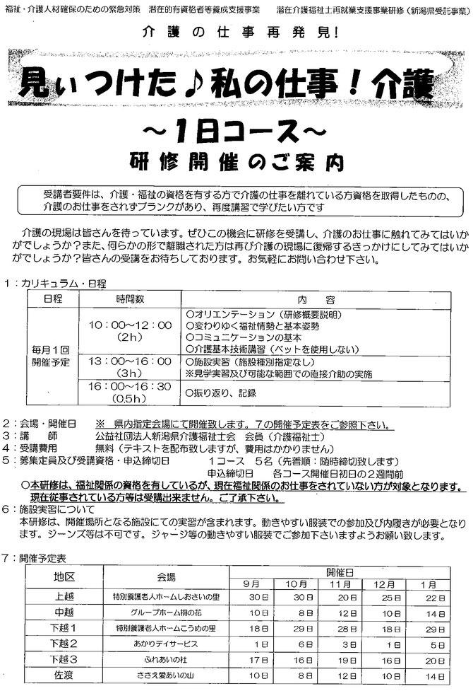 画像をクリックすると「新潟県介護福祉士会」ホームページに移動します。研修の詳細が掲載されています