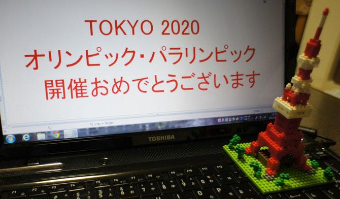 『スポーツ』でつながる世界。東京オリンピック・パラリンピックの成功と震災復興を心よりお祈り申し上げます