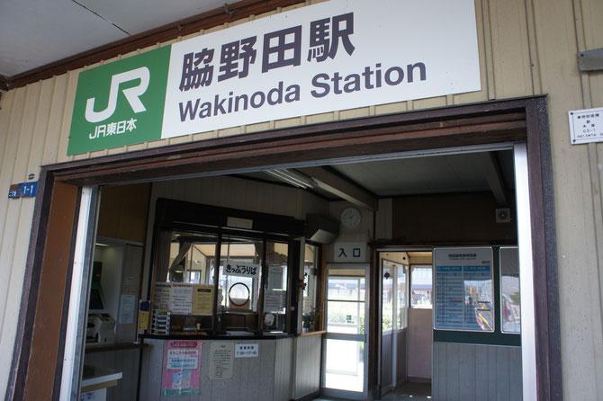 大正10年の開業から90余年。あとひと月で「新脇野田駅」にバトンタッチ
