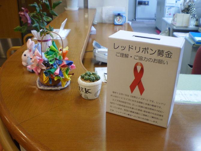 12月10日まで事務所カウンターに募金箱を設置しています。皆さまからのご協力をお願いします(募金は全額、エイズ予防財団に寄付されます)