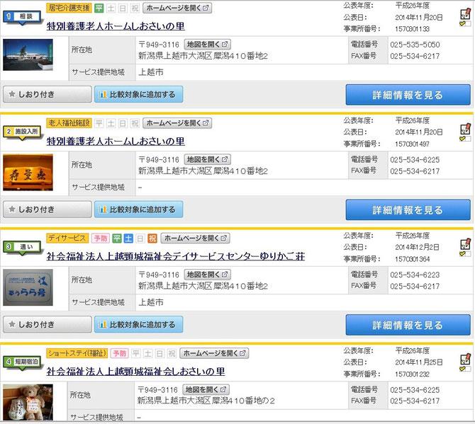 画像をクリックすると、「新潟県介護サービス情報公表システム」のトップページに移動します