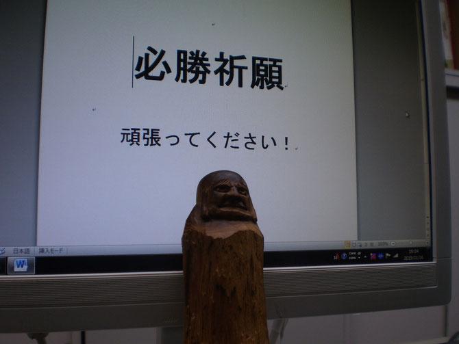 松岡修造さんいわく「もっと熱くなれよ!」。受験生の皆さん、頑張ってください!!!