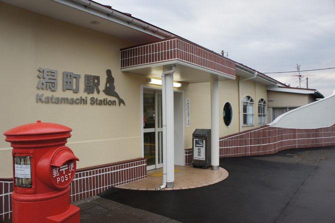 潟町駅,鵜の浜温泉