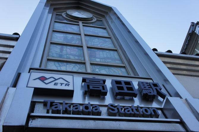 JR東日本から「ETR(えちご トキめき 鉄道)高田駅」として再出発。ここから、高田城址公園を目指します