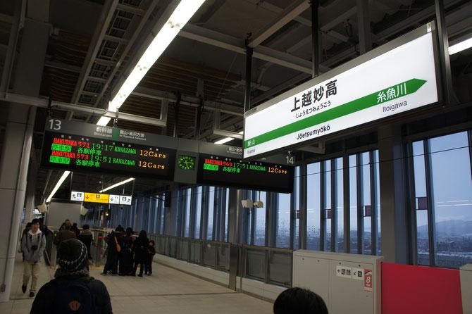 祝☆北陸新幹線・上越妙高駅開業!本日、いよいよ動き出しました
