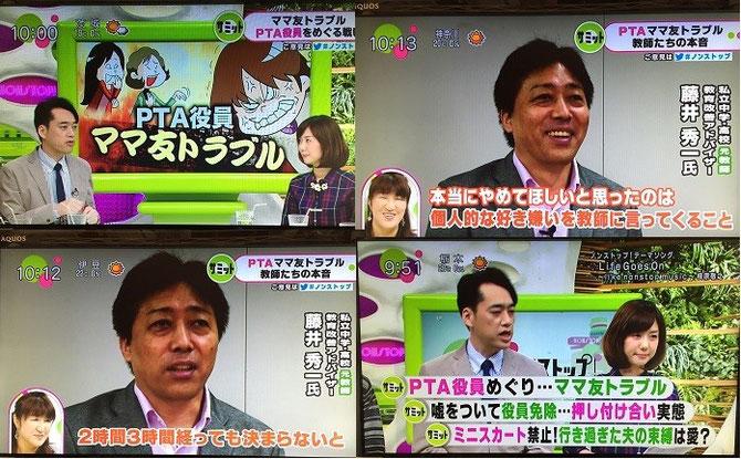 フジテレビ「ノンストップ!」PTAトラブル特集