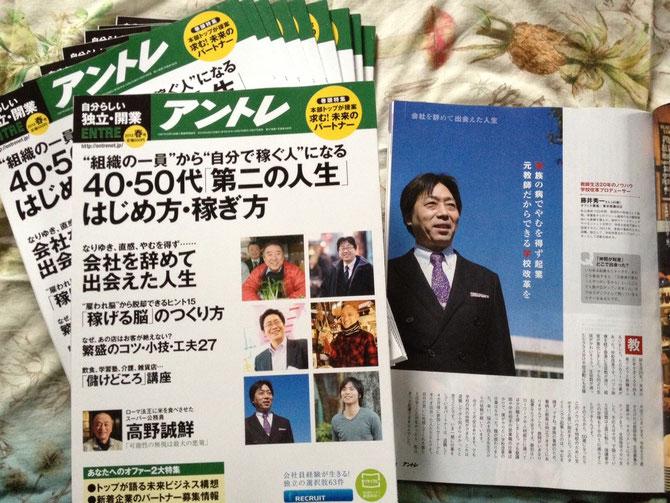 雑誌『アントレ』掲載(リクルート社)
