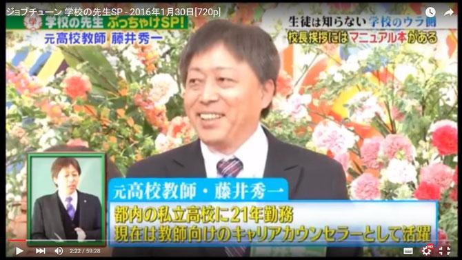 TBSテレビ『ジョブチューン』 学校の先生SP