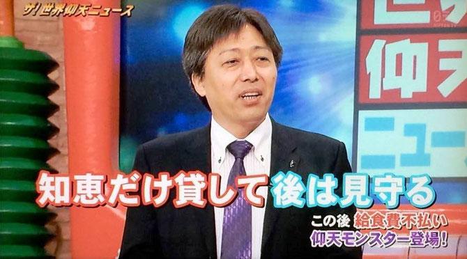 日本テレビ『ザ・世界仰天ニュース』モンスターペアレント特集