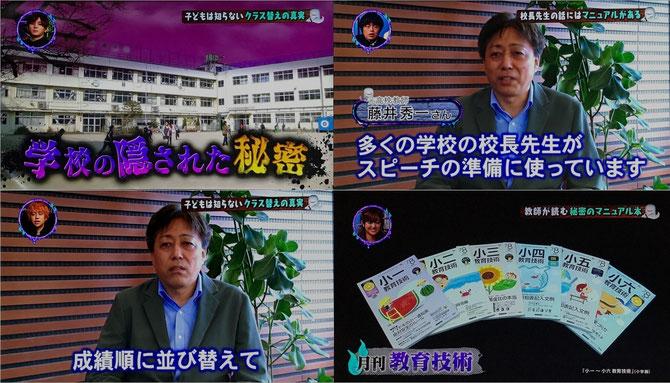 日本テレビ『ニノさん』 「学校の隠された秘密」