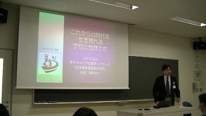 二松學舍大学の文化祭で教職講演