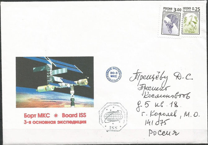 Flown cover with content Space Shuttle STS-111 written from Sergei Treschtschow to his family in starcity, this mail was sent back to earth with space Shuttle flight STS-112
