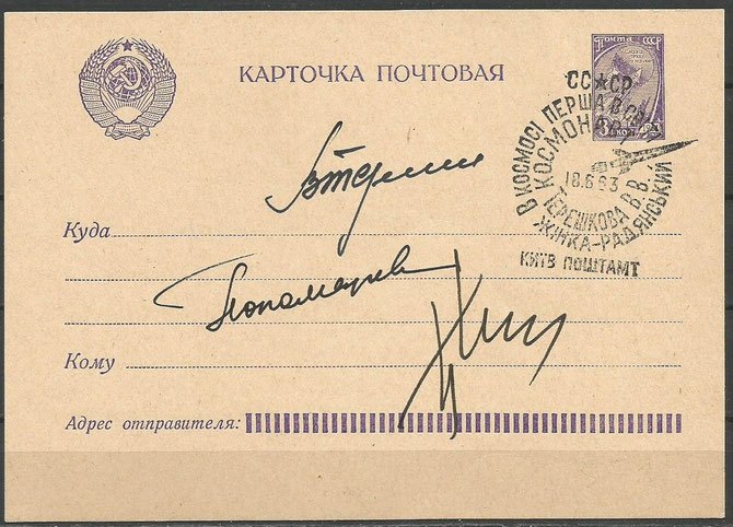 Rendevouz cover Wostok 5 (Bykowski) and 6 (Tereschkowa), orig. signed by Tereschkowa, Ponomarjowa (Backup) and Boris Chertok, famous Russian rocket designer and chief engineer of Koroljew, official black cancel from Kiew