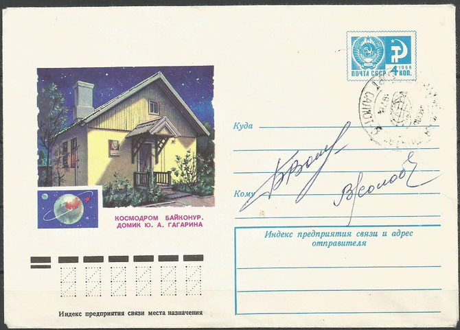 "Boardmail Sojus 21 from Saljut-5 Orbital station with B.Wolynow and W.Sholobow. On this flight was together an onboardcancel with the words "" Space mail onboard Saljut-5 July 1976"", cover orig. signed by the complete crew"