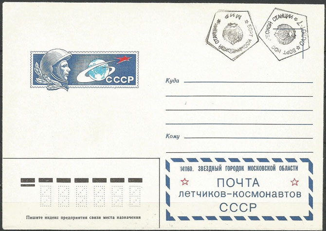 Sojus T-15 mission, boardcover with the two  postmarks of the MIR station and the Saljut-7 station in black where both cosmonauts Kisim and Solowjowon have visited and have done some jobs during this flight