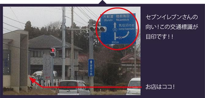 GANBAARE ギャラリー縁への目印はセブンイレブンさんの向かい!交通標識が目印です!