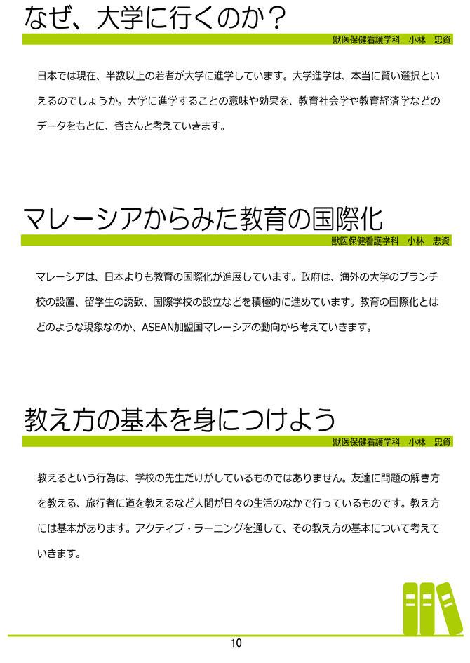 c1c3bfaf41ba25 高校での講義は、長野県の飯田高校や新宿の戸山高校でやった記憶がありますが、その後はほとんどが市民講座や省庁の専門家の研修会、大学や企業主催のフォーラムなどで  ...