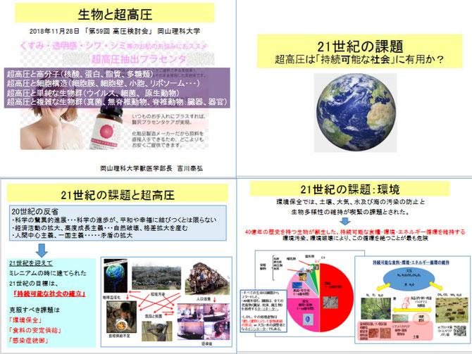 超高圧と生物 - animalcrisismanagement ページ!