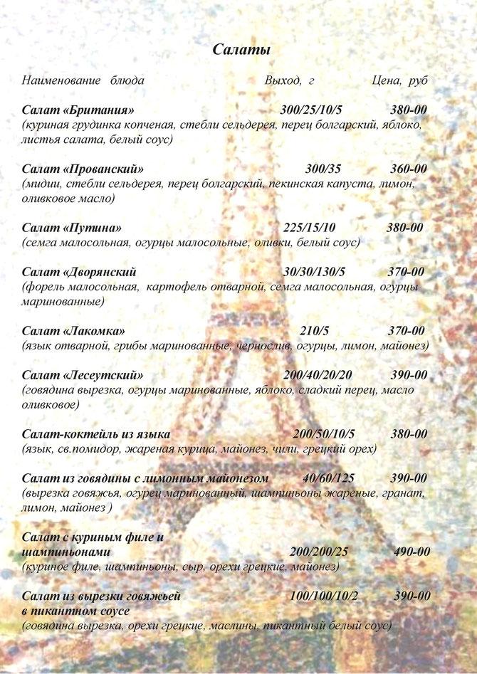 Меню ресторана Европа - Салаты - г. Новороссийск, ул. Малоземельская д.4/6
