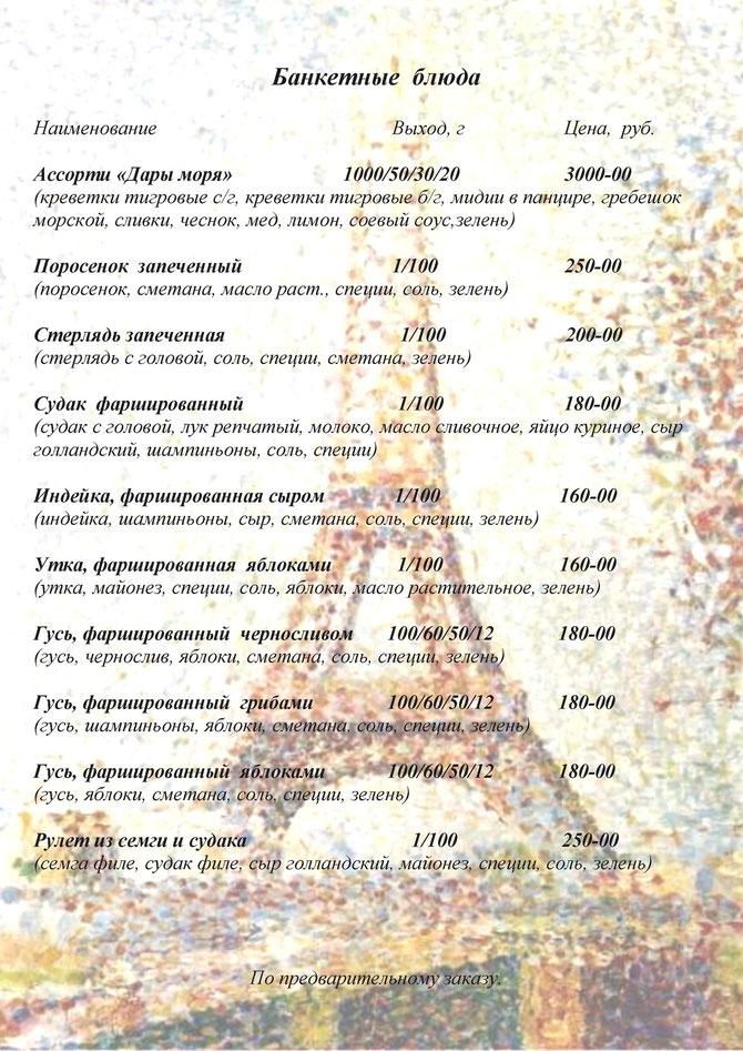 Меню ресторана Европа - Банкетные блюда - г. Новороссийск, ул. Малоземельская д.4/6