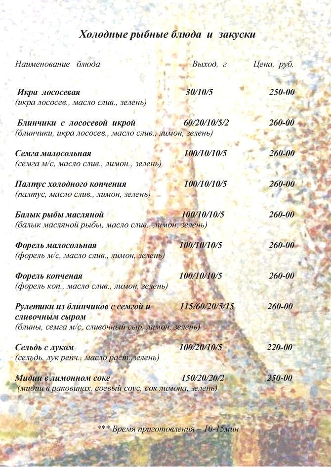 Меню ресторана Европа - Холодные рыбные блюда и закуски - г. Новороссийск, ул. Малоземельская д.4/6