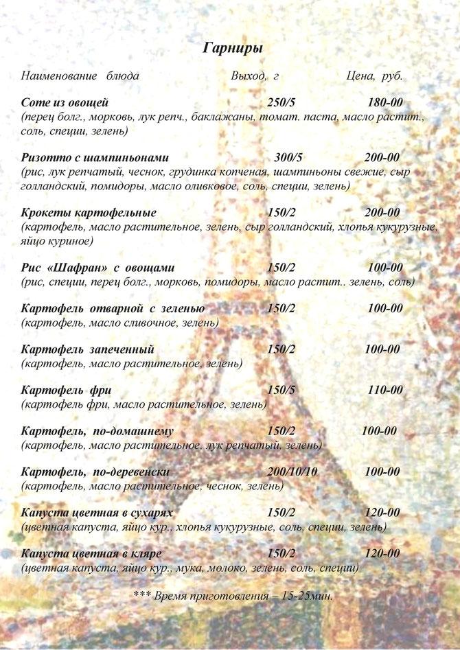 Меню ресторана Европа - Гарниры - г. Новороссийск, ул. Малоземельская д.4/6