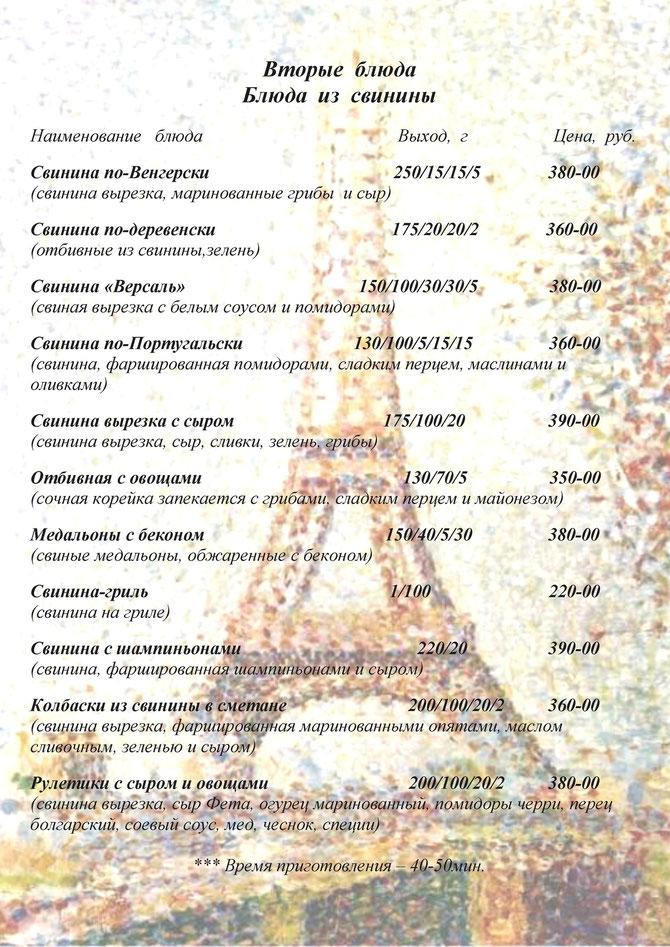 Меню ресторана Европа - Горячие блюда из свинины - г. Новороссийск, ул. Малоземельская д.4/6