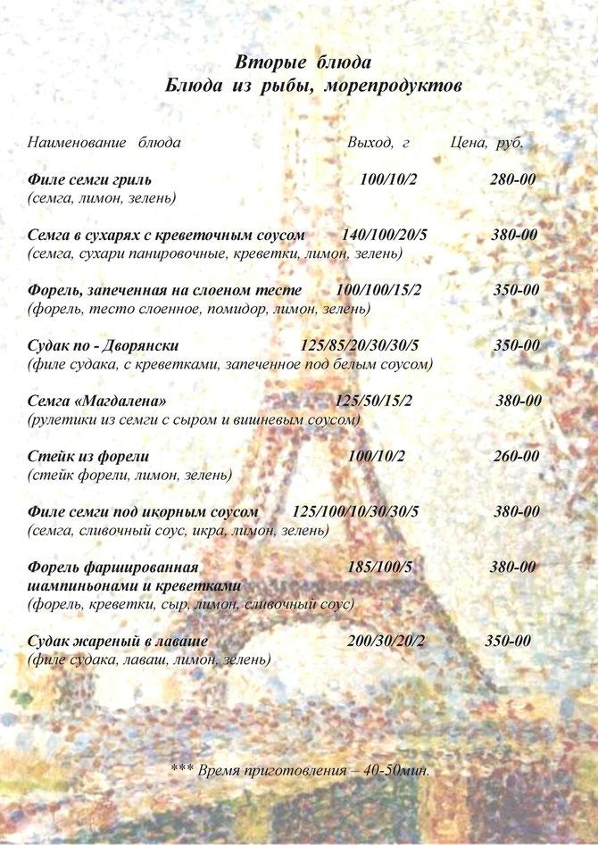 Меню ресторана Европа - Горячие блюда из рыбы и морепродуктов - г. Новороссийск, ул. Малоземельская д.4/6