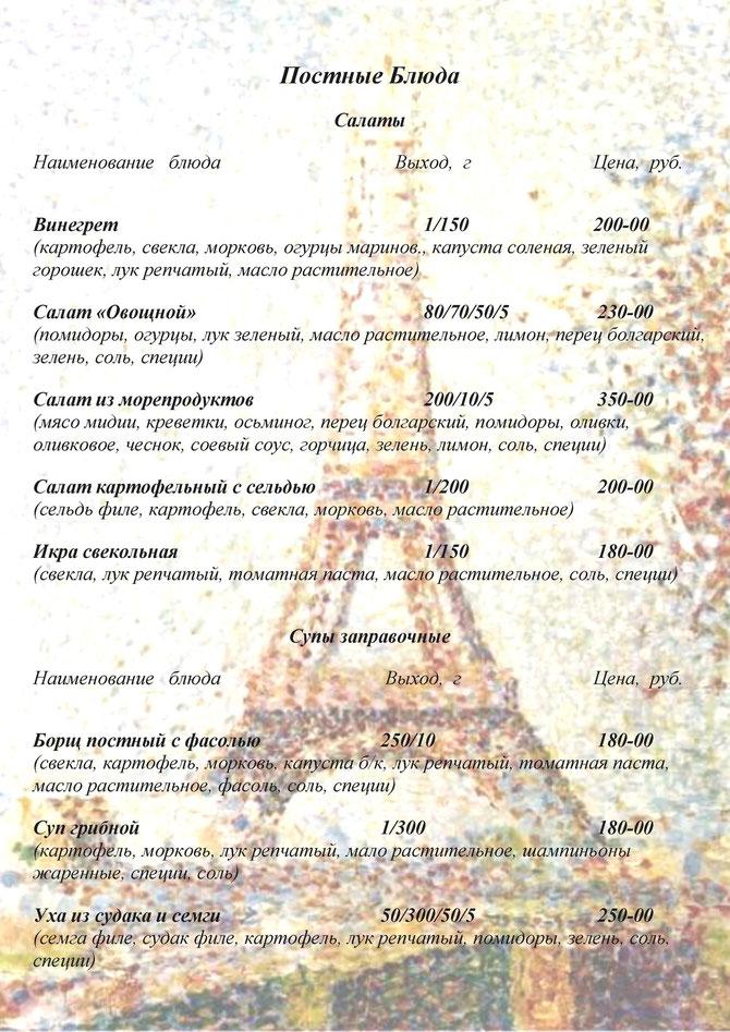 Меню ресторана Европа - Постное меню - г. Новороссийск, ул. Малоземельская д.4/6