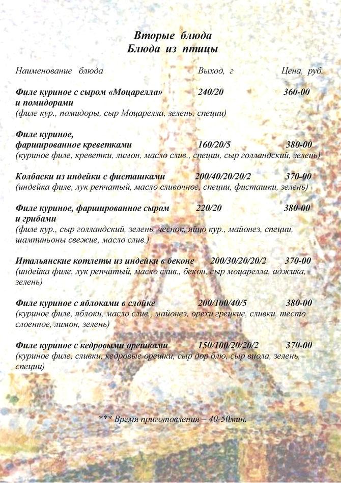 Меню ресторана Европа - Горячие блюда из мяса птиц - г. Новороссийск, ул. Малоземельская д.4/6