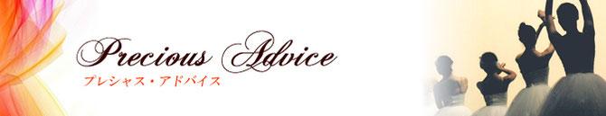 バレエスタジオ「ルミエール」のプレシャス・アドバイス