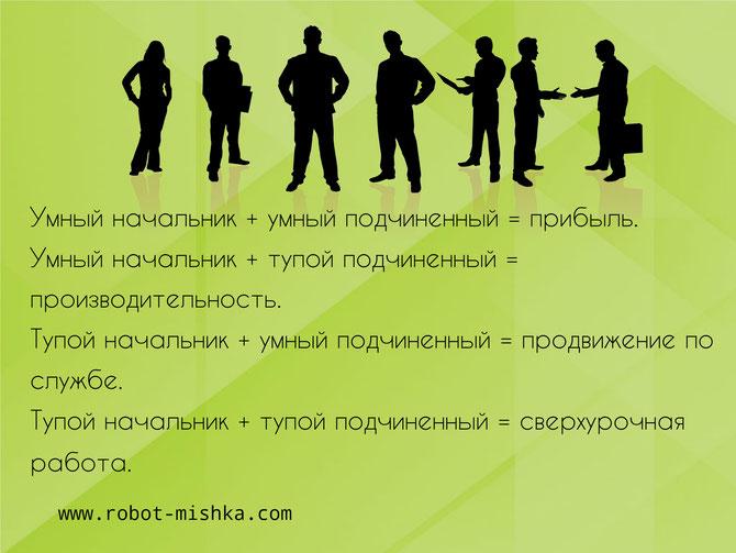 формулы рабочих отношений