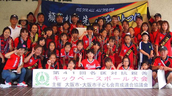 第41回大阪市各区子供会対抗親善キックベースボール大会 三位 2014年7月6日