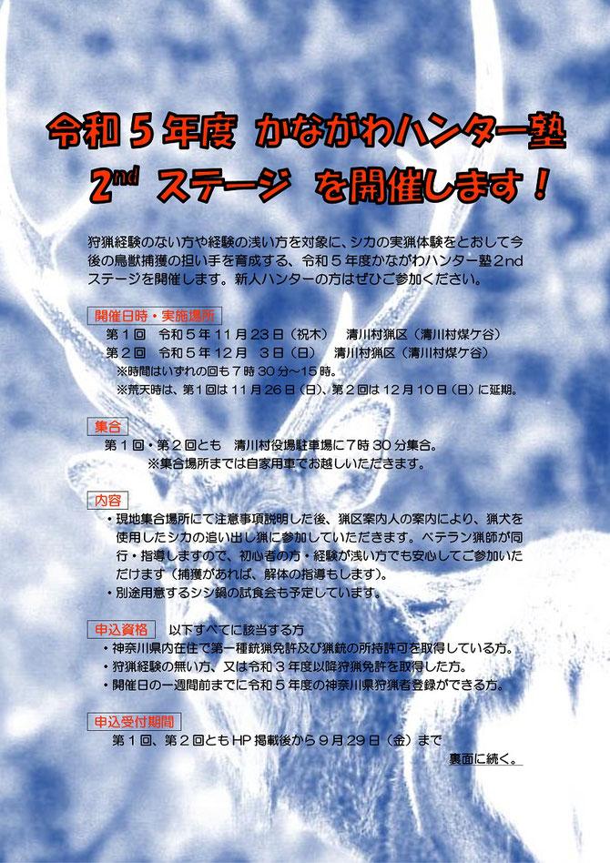 神奈川ハンター塾開催詳細